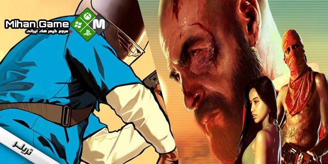 تریلر مقایسه تیراندازی بازی Max Payne 3 و GTA V