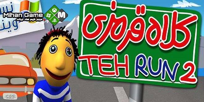 دانلود بازی کلاه قرمزی TehRun 2 برای کامپیوتر