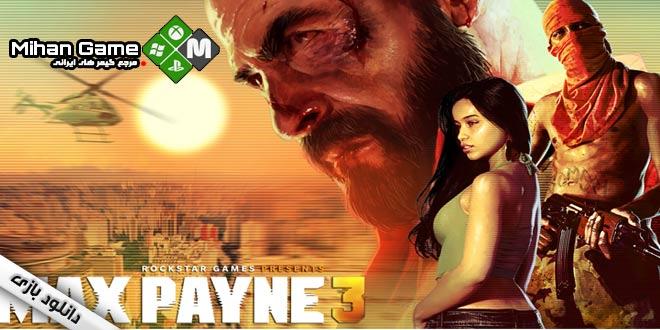 دانلود بازی Max Payne 3 برای PC – نسخه فشرده