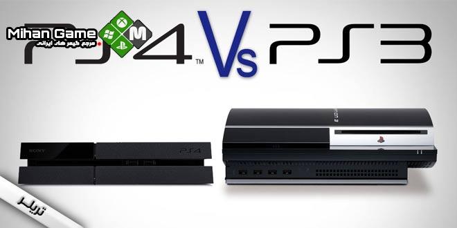 دانلود تریلر مقایسه PS4  و PS3