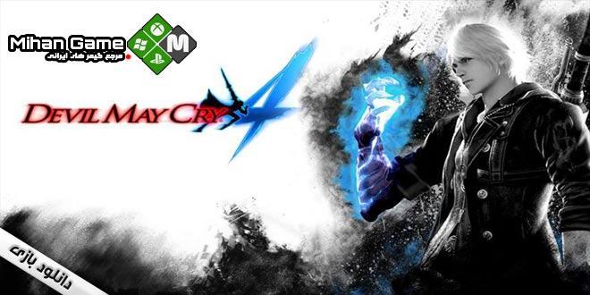 دانلود بازی Devil May Cry 4 برای PC