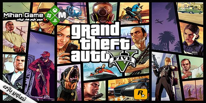 اسکرین شات های جدید از عنوان محبوب GTA V منتشر شد