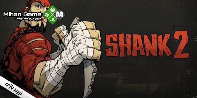 دانلود ترینر بازی Shank 2