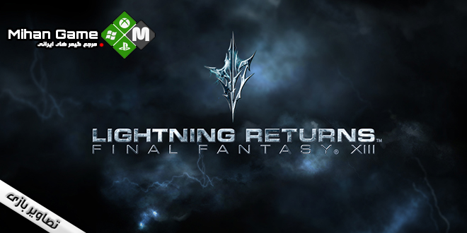باکس آرت عنوان محبوب Lightning Returns:Final Fantasy XIII منتشر شد
