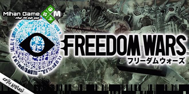 اسکرین شات های جدید از بازی  Freedom Wars منتشر شد