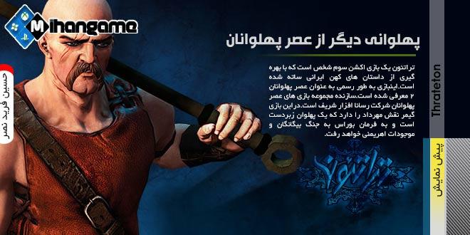 بازی ایرانی تراتئون آماده انتشار شد