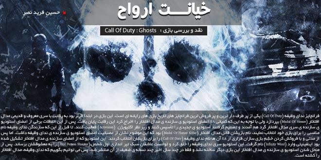 خیانت ارواح | نقد و بررسی بازی Call Of Duty: Ghosts