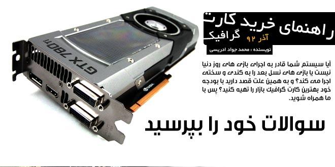 راهنمای خرید کارت گرافیک بر اساس قیمت – آذر ماه ۹۲