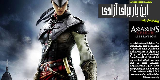 این بار برای آزادی | پیش نمایش عنوان Assassin's Creed III Liberation HD
