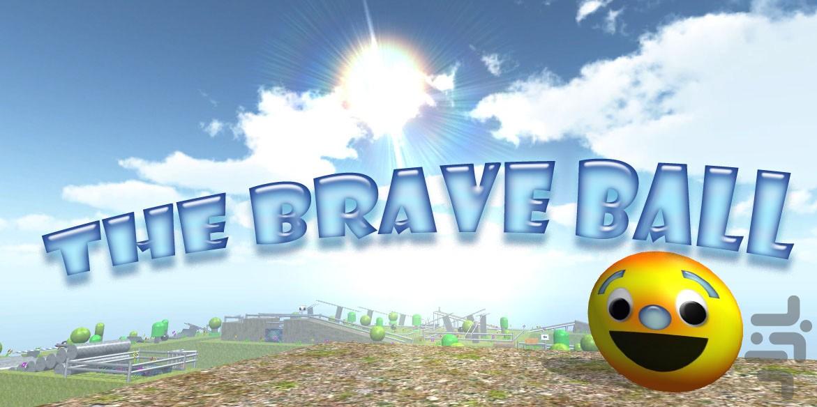 معرفی بازی توپ شجاع+لینک دانلود