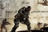 مصاحبه اختصاص میهن گیم با گلن اسکوفیلد…سازنده Call Of Duty Advanced Warfare