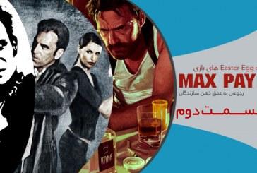رجوعی به عمق ذهن سازندگان   مجموعه Easter Eggهای بازی Max Payne – قسمت دوم