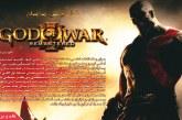 خشم بی پایان | نقد و بررسی God of War III: Remasterd