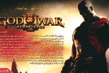 خشم بی پایان   نقد و بررسی God of War III: Remasterd