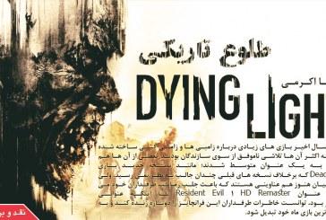 فلش بک: طلوع تاریکی   نقد و بررسی بازی Dying Light