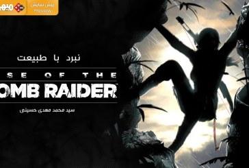 نبرد با طبیعت   پیش نمایش Rise of The Tomb Raider