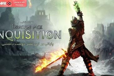 پایانی بر این عصر دوست داشتنی   نقد و بررسی Dragon Age: Inquisition