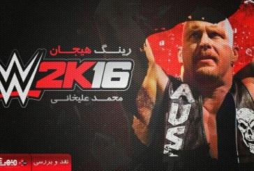 نقد و بررسی WWE 2K16 | رینگ هیجان