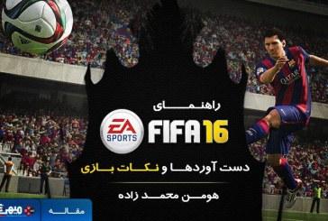 راهنمای FIFA 16 | دستآوردها و نکات بازی
