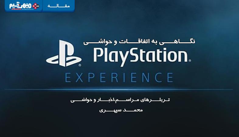 کنفرانس بازی PlayStation Experience 2015