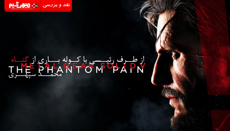 بررسی بازی Metal Gear Solid V: The Phantom Pain