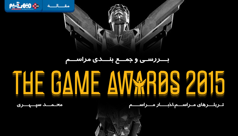 مراسم بازی The Game Awards 2015