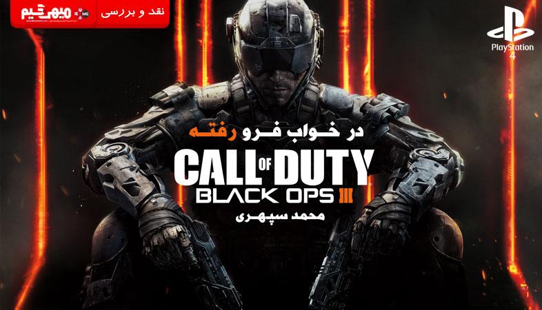 بررسی بازی Call of Duty: Black Ops 3