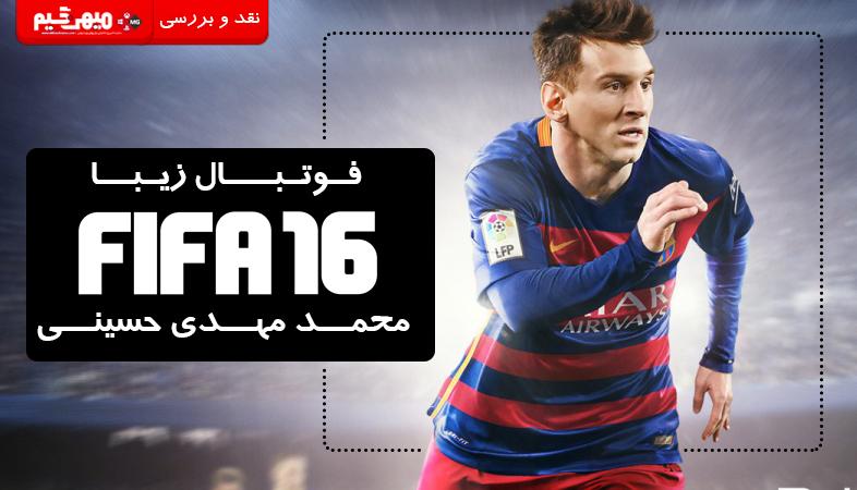 بررسی بازی FIFA 16