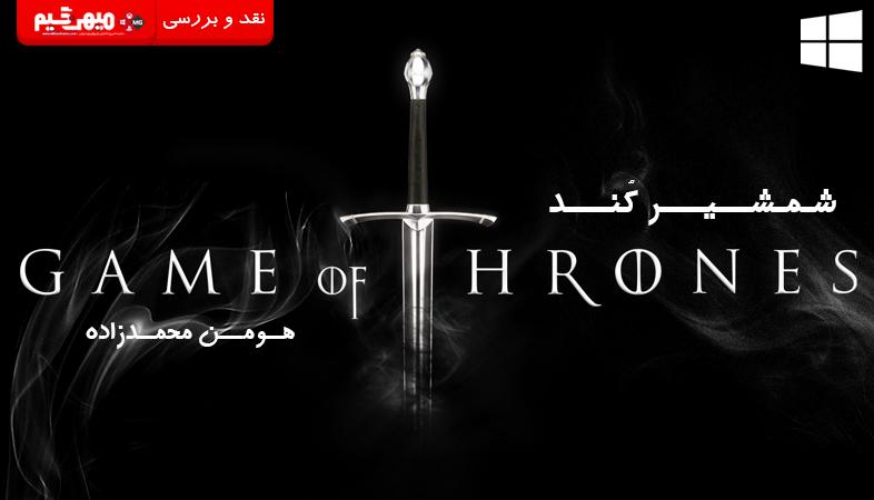 بررسی بازی Game of Thrones